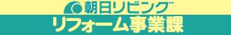 リフォーム事業課 朝日リビング株式会社