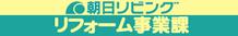 朝日リビング<br /> 不動産物件の購入・売却・賃貸・管理・耐震|朝日リビング<br /> Copyright (c) 1999-2017 Asahi Living Co., Ltd